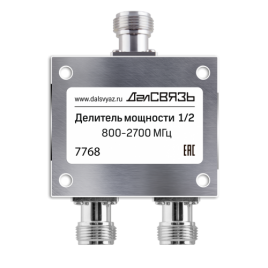 Делитель мощности 800-2700МГц 1/2